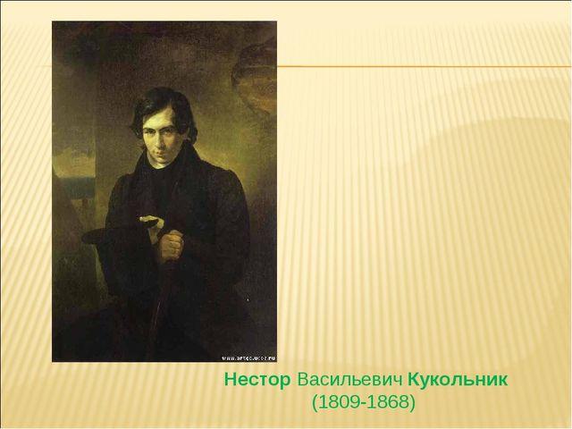 Нестор Васильевич Кукольник (1809-1868)