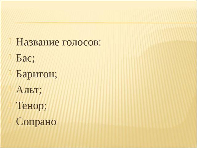 Название голосов: Бас; Баритон; Альт; Тенор; Сопрано