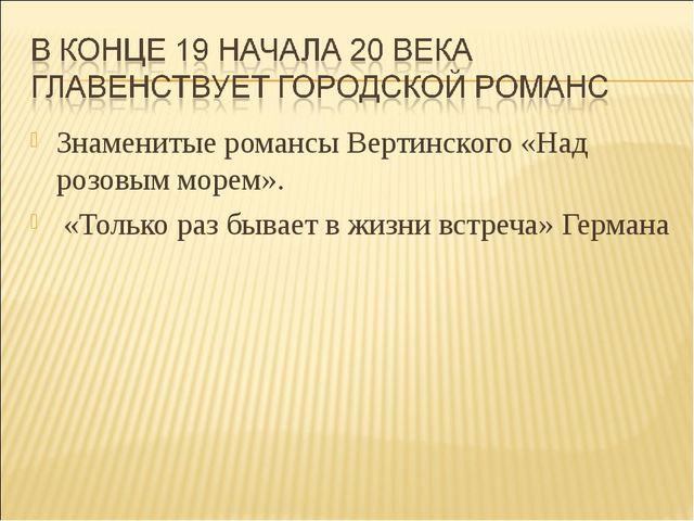 Знаменитые романсы Вертинского «Над розовым морем». «Только раз бывает в жизн...