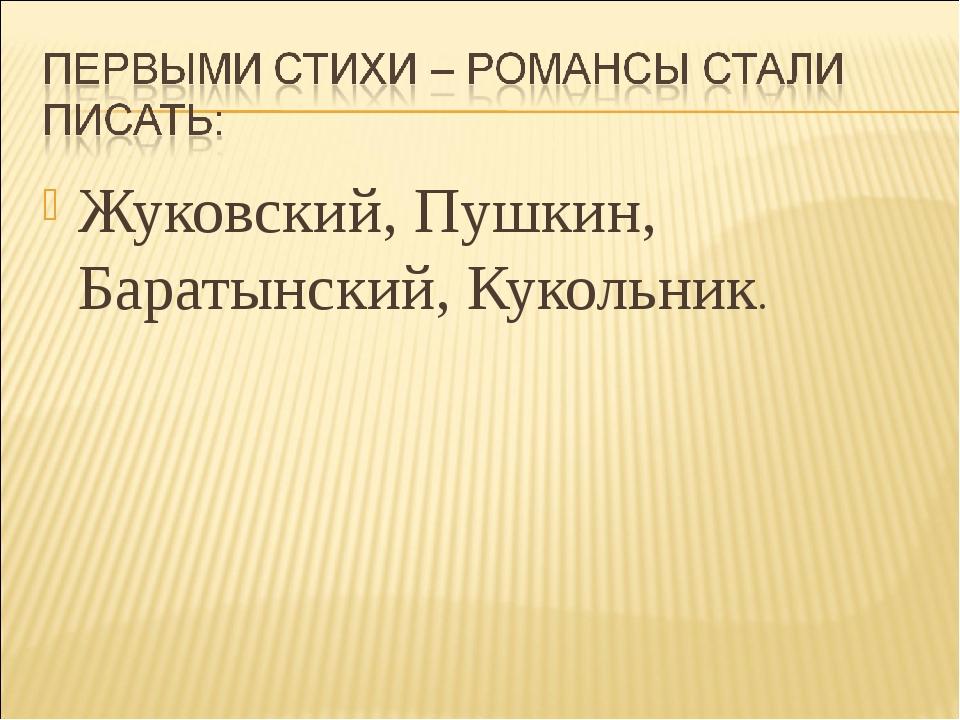 Жуковский, Пушкин, Баратынский, Кукольник.