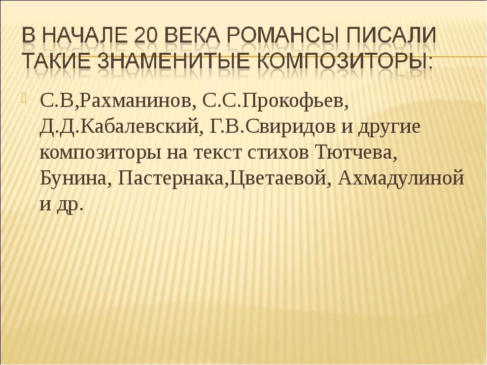 С.В,Рахманинов, С.С.Прокофьев, Д.Д.Кабалевский, Г.В.Свиридов и другие компози...