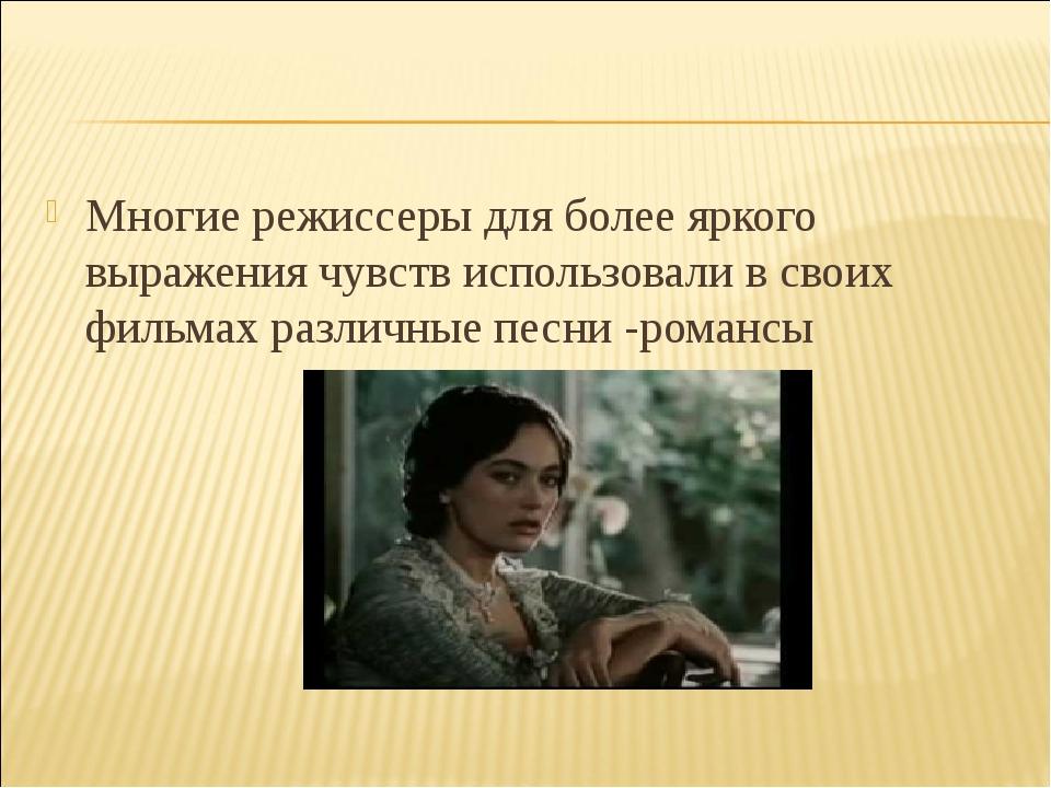 Многие режиссеры для более яркого выражения чувств использовали в своих фильм...