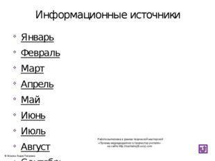 Информационные источники Январь Февраль Март Апрель Май Июнь Июль Август Сент
