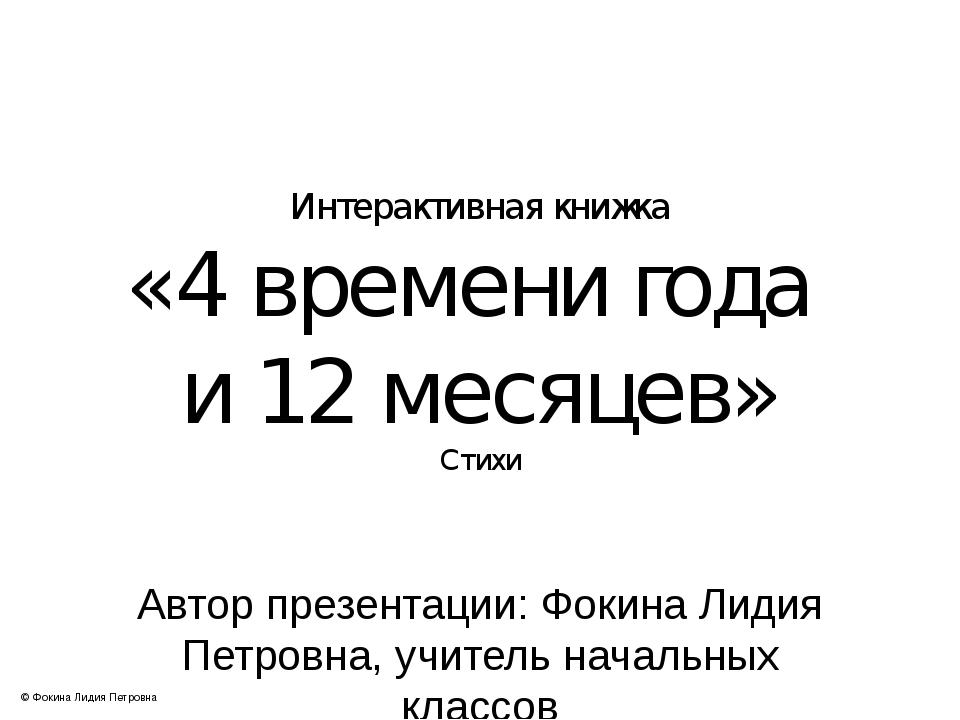 Интерактивная книжка «4 времени года и 12 месяцев» Стихи Автор презентации: Ф...