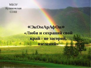 МБОУ Куликовская СОШ «ЭкОмАрАфОн» «Люби и сохраняй свой край - не засоряй, оз