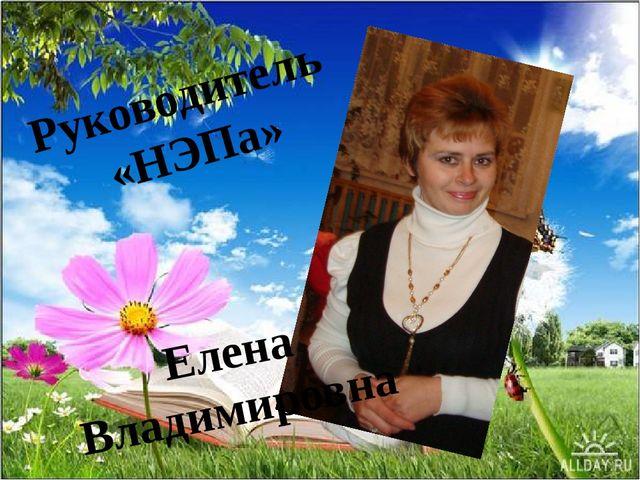Елена Владимировна Руководитель «НЭПа»