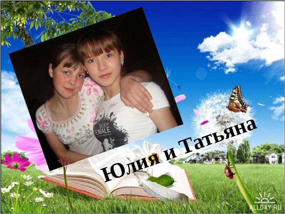 Юлия и Татьяна