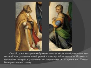 Святой, у ног которого изображена папская тиара, подчёркивающая его высокий с