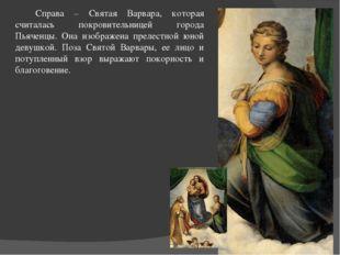 Справа – Святая Варвара, которая считалась покровительницей города Пьяченцы.