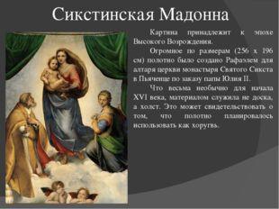 Сикстинская Мадонна Картина принадлежит к эпохе Высокого Возрождения. Огромно