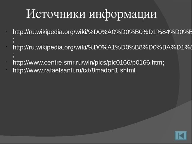 Источники информации http://ru.wikipedia.org/wiki/%D0%A0%D0%B0%D1%84%D0%B0%D1...