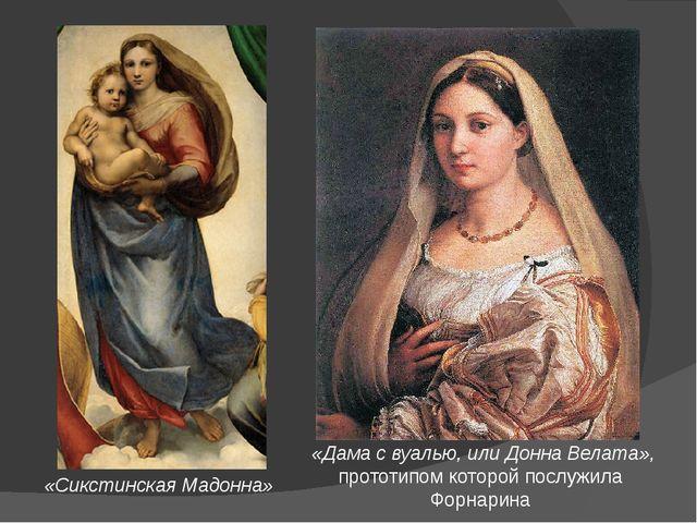 «Дама с вуалью, или Донна Велата», прототипом которой послужила Форнарина «С...