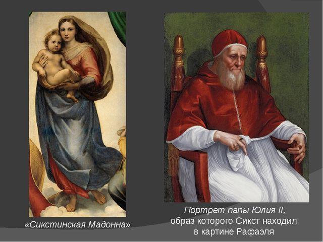 Портрет папы Юлия II, образ которого Сикст находил в картине Рафаэля «Сиксти...