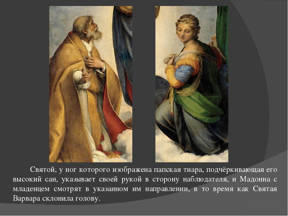 Святой, у ног которого изображена папская тиара, подчёркивающая его высокий с...