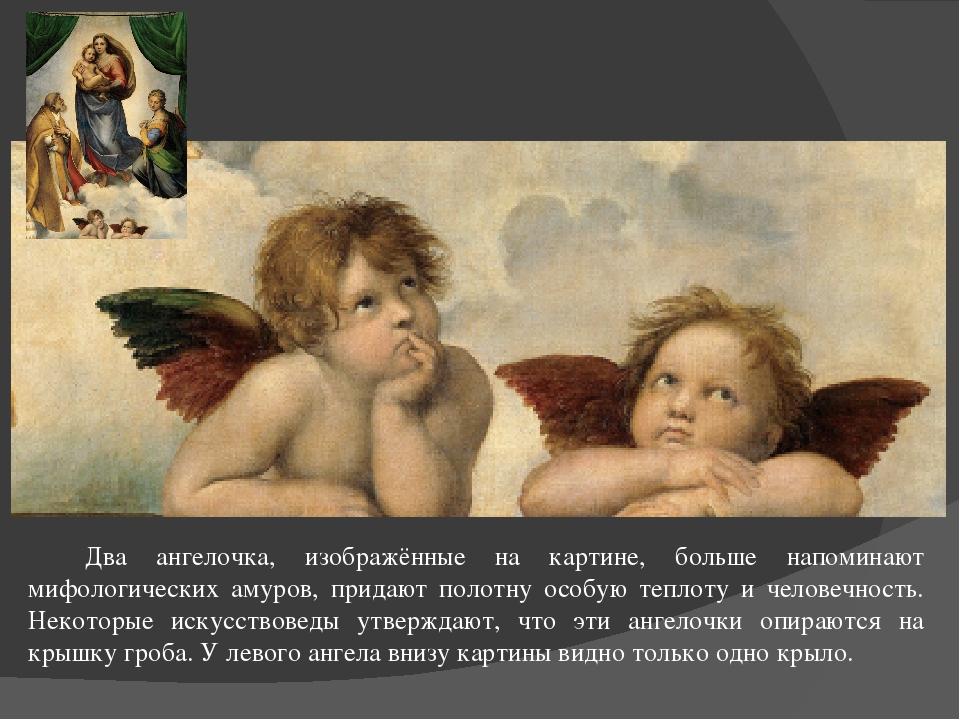 Два ангелочка, изображённые на картине, больше напоминают мифологических амур...