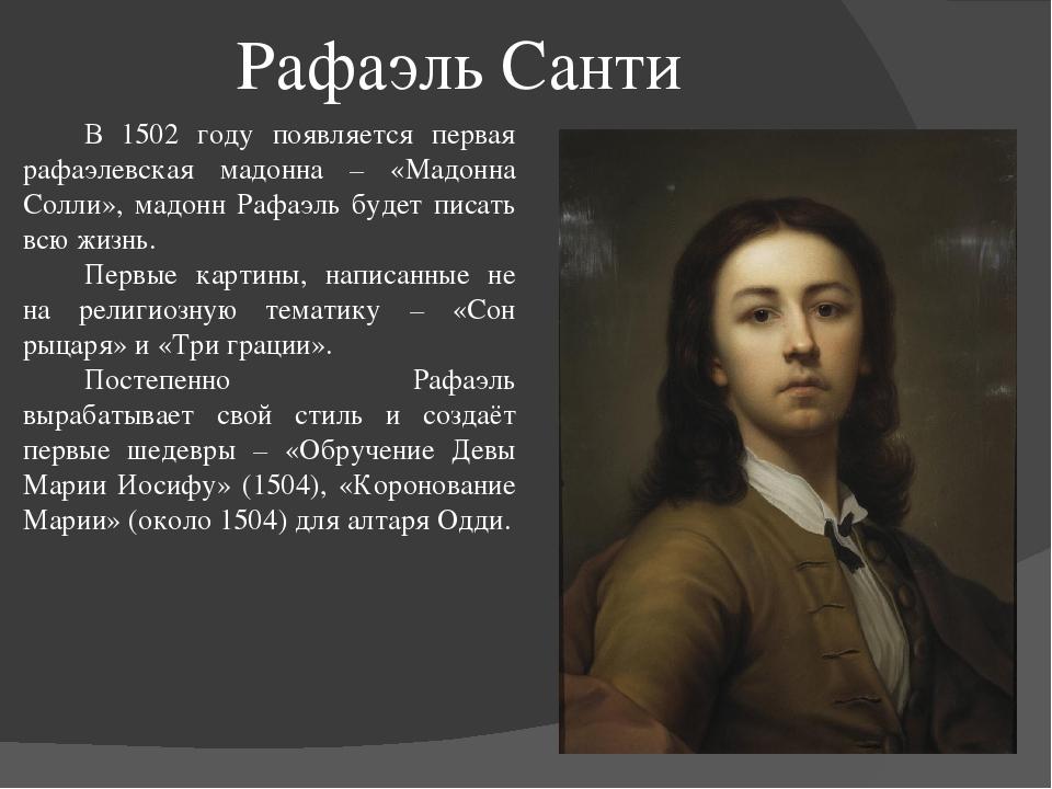 Рафаэль Санти В 1502 году появляется первая рафаэлевская мадонна – «Мадонна С...