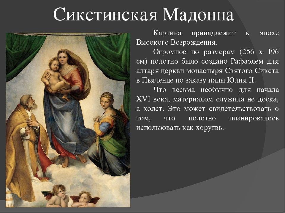 Сикстинская Мадонна Картина принадлежит к эпохе Высокого Возрождения. Огромно...