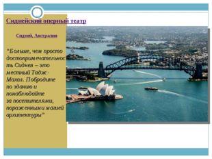 """Сиднейский оперный театр Сидней, Австралия """"Больше, чем просто достопримечате"""