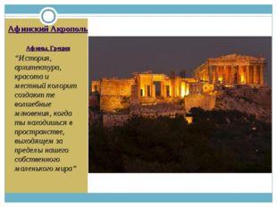 """Афинский Акрополь Афины, Греция """"История, архитектура, красота и местный коло"""