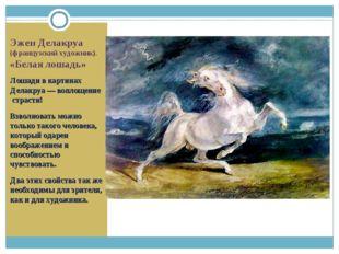 Эжен Делакруа (французский художник). «Белая лошадь» Лошади в картинах Делакр