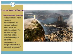 """Статуя Христа-Искупителя Рио-де-Жанейро, Бразилия """"Разумеется, сама статуя ве"""