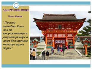 """Храм Фусими Инари Киото, Япония """"Просто волшебно. Есть что-то завораживающее"""