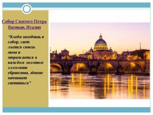 """Собор Святого Петра Ватикан, Италия """"Когда заходишь в собор, свет льется скв"""