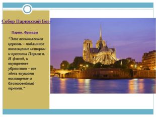 """Собор Парижской Богоматери Париж, Франция """"Эта великолепная церковь – подлинн"""
