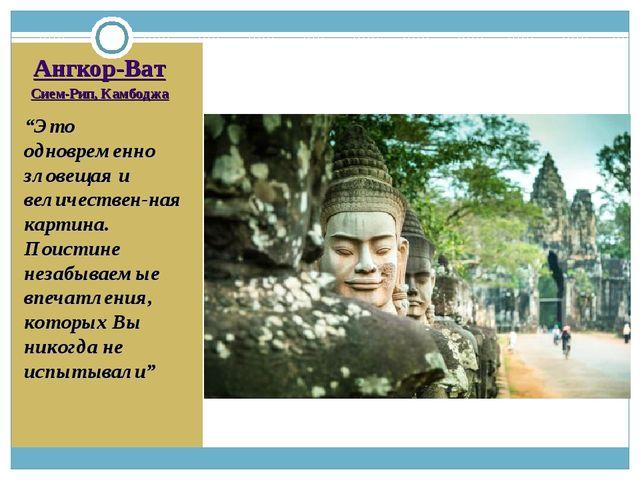 """Ангкор-Ват Сием-Рип, Камбоджа """"Это одновременно зловещая и величествен-ная к..."""