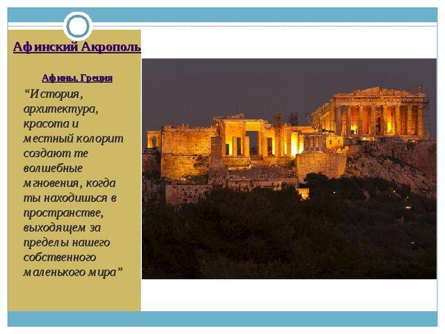 """Афинский Акрополь Афины, Греция """"История, архитектура, красота и местный коло..."""