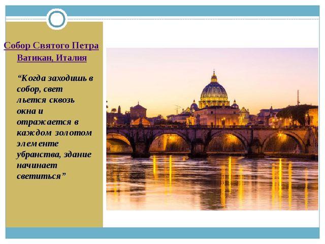 """Собор Святого Петра Ватикан, Италия """"Когда заходишь в собор, свет льется скв..."""
