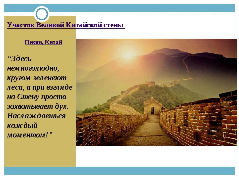 """Участок Великой Китайской стены Пекин, Китай """"Здесь немноголюдно, кругом зеле..."""