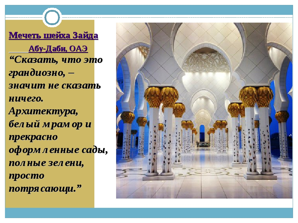 """Мечеть шейха Зайда Абу-Даби, ОАЭ """"Сказать, что это грандиозно, – значит не ск..."""