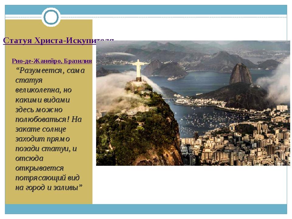 """Статуя Христа-Искупителя Рио-де-Жанейро, Бразилия """"Разумеется, сама статуя ве..."""
