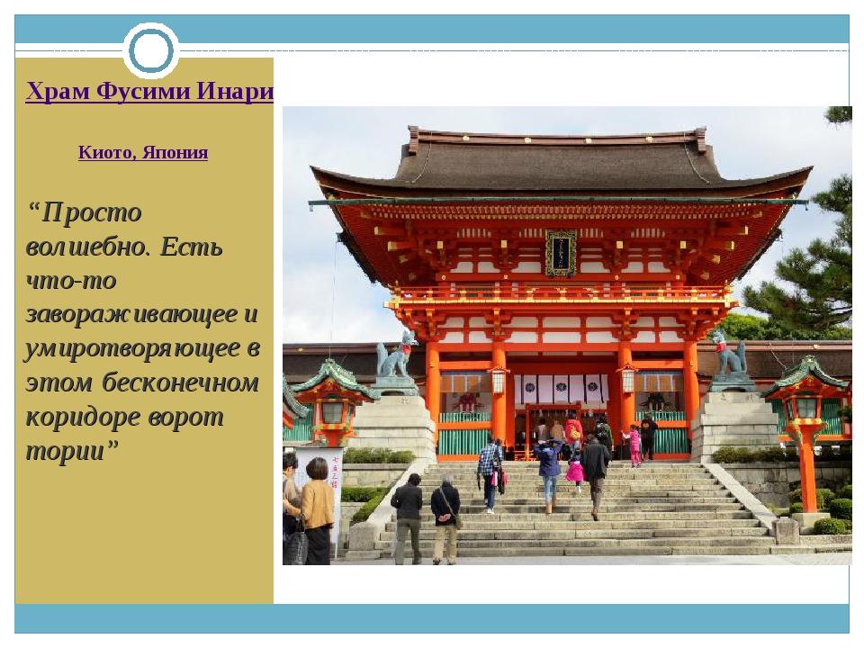"""Храм Фусими Инари Киото, Япония """"Просто волшебно. Есть что-то завораживающее..."""