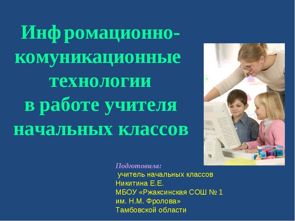 Инфромационно-комуникационные технологии в работе учителя начальных классов П...