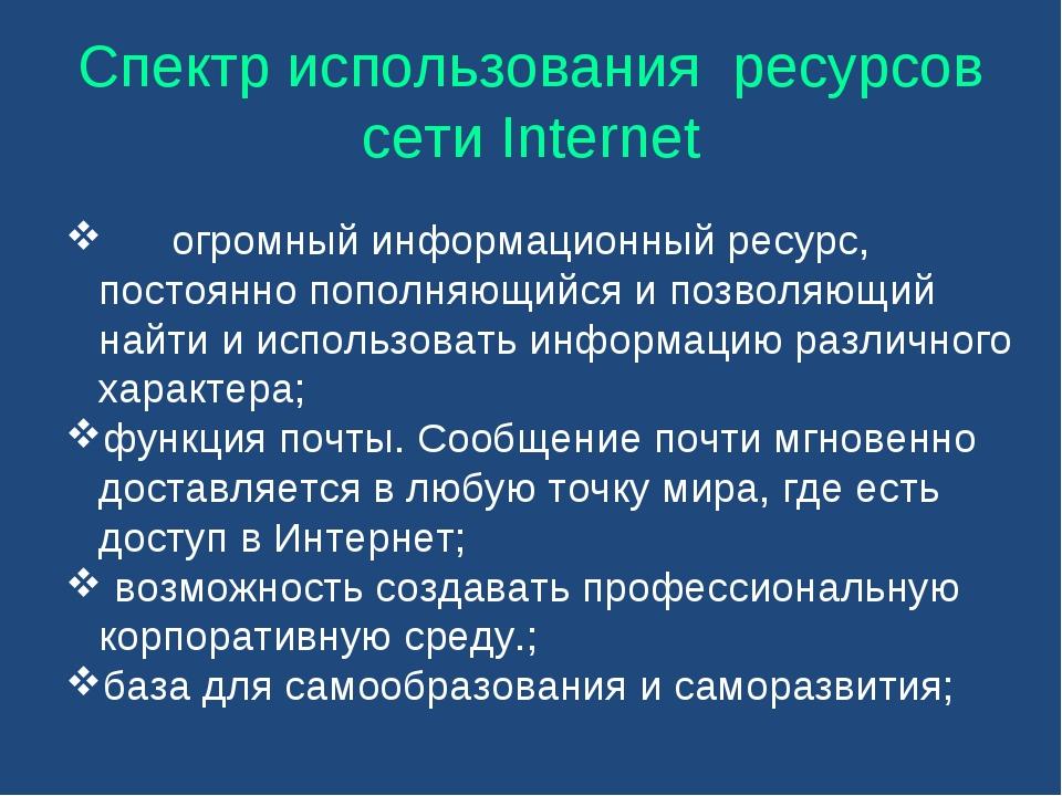 Спектр использования ресурсов сети Internet огромный информационный ресурс,...