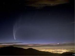 Частицы, из которых состоят кометы, обладают неодинаковым составом и свойств