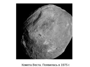 Комета Веста.Появилась в 1975 г.