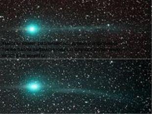 Хвосты комет различаются длиной и формой. Также были зафиксированы случаи отд
