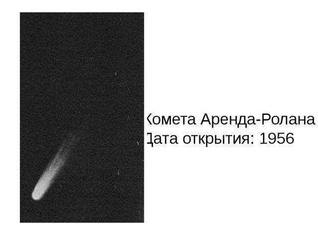 Комета Аренда-Ролана Дата открытия: 1956