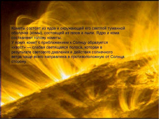 Кометы состоят изядраи окружающей его светлой туманной оболочки (комы), сос...