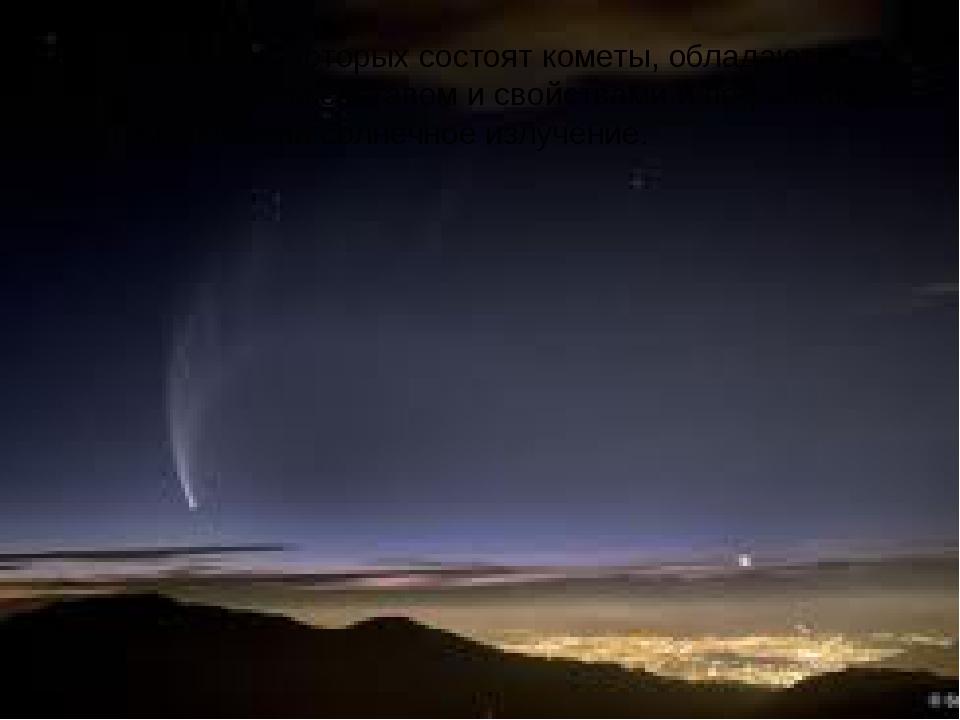 Частицы, из которых состоят кометы, обладают неодинаковым составом и свойств...