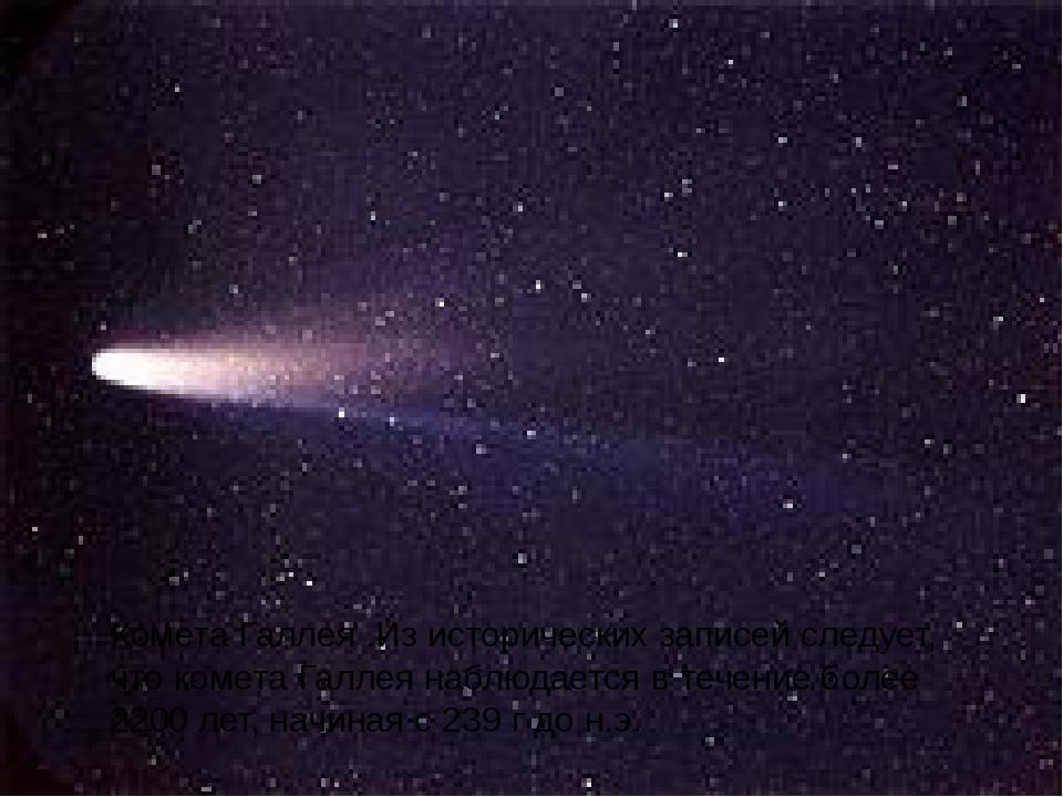 Комета Галлея .Из исторических записей следует, что комета Галлея наблюдается...