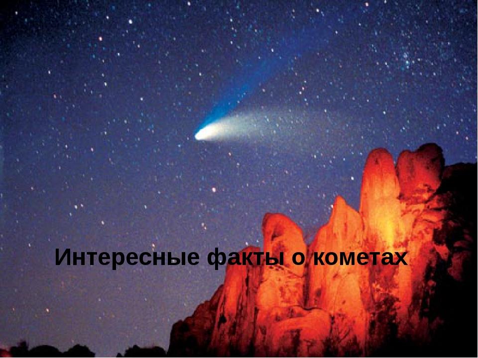 Интересные факты о кометах