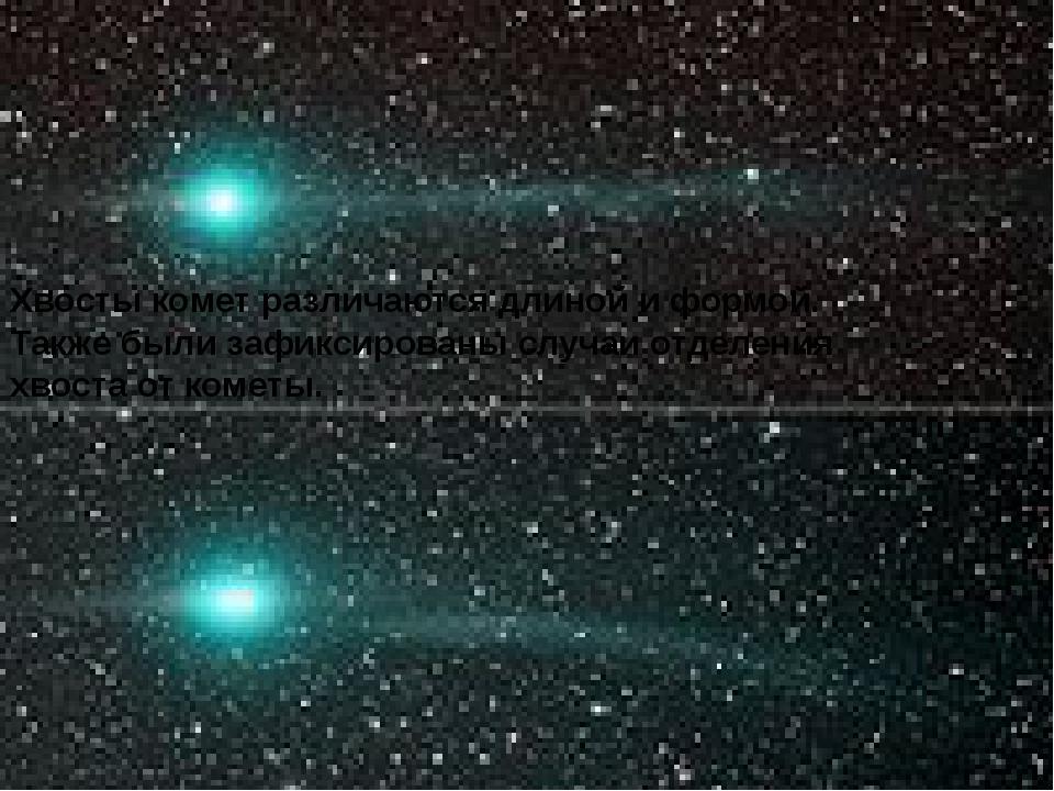 Хвосты комет различаются длиной и формой. Также были зафиксированы случаи отд...
