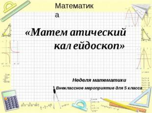Подведение итогов Математика