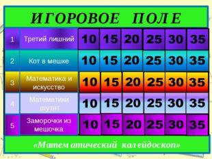 ИГОРОВОЕ ПОЛЕ «Математический калейдоскоп» Математика и искусство Математики