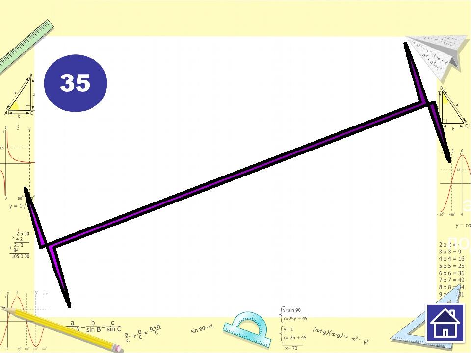 Диагональ Квадрат