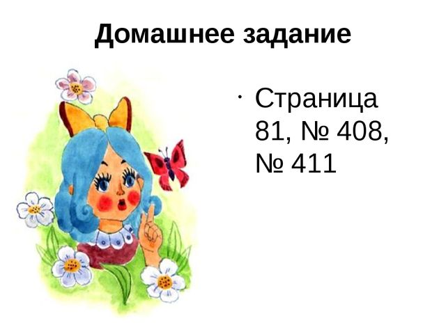 Домашнее задание Страница 81, № 408, № 411